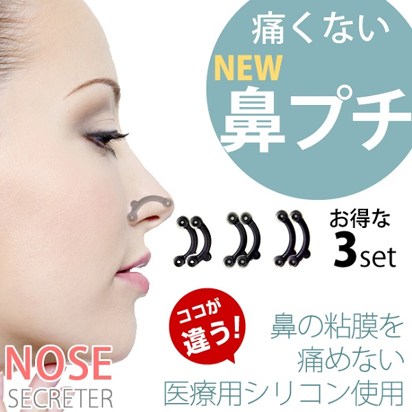 nose_secret_01.jpg