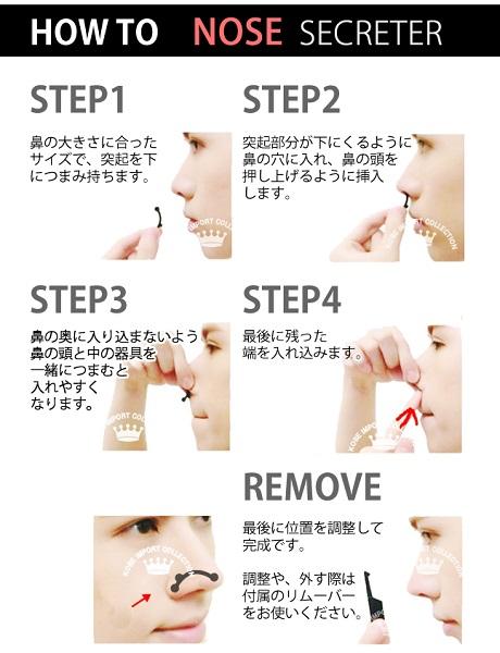 nose_secret_howto.jpg