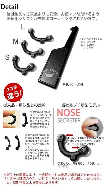 nose_secret_kesu.jpg