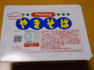 peyongu-1.jpg