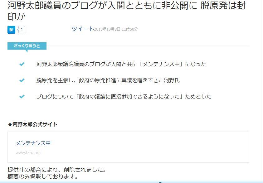 河野太郎議員のブログが入閣とともに非公開に 脱原発は封印か