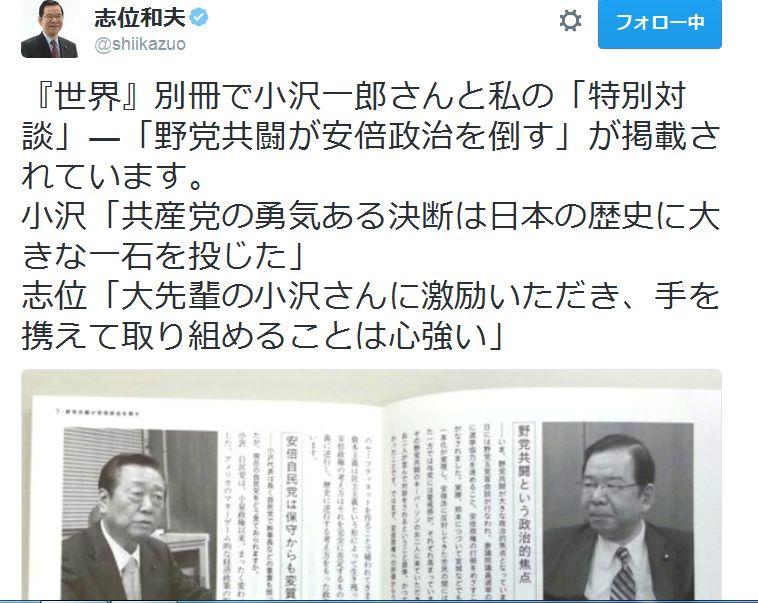 『世界』別冊で小沢一郎さんと私の「特別対談」―「野党共闘が安倍政治を倒す」が掲載されています。.jpg