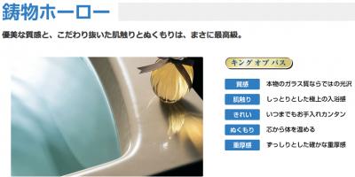 素材から選ぶシリーズラインナップ システムバス・浴室・浴槽 製品情報 タカラスタンダード 「きれい」と暮らそう、高品位ホーロー。
