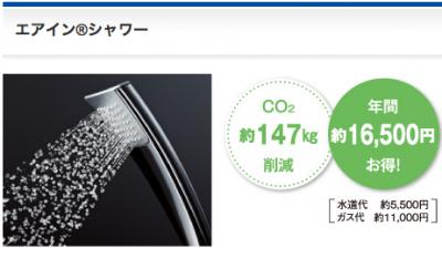 その他の特長3:節水・省エネ マンションリモデルバスルーム マンション住宅向けシステムバスルーム 浴室 商品を選ぶ TOTO