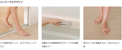 ①ユニバLIXIL 浴室 マンションリフォーム用システムバスルーム リノビオV 特長 ユニバーサルデザイン