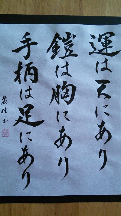 麗佳先生の彩り文字