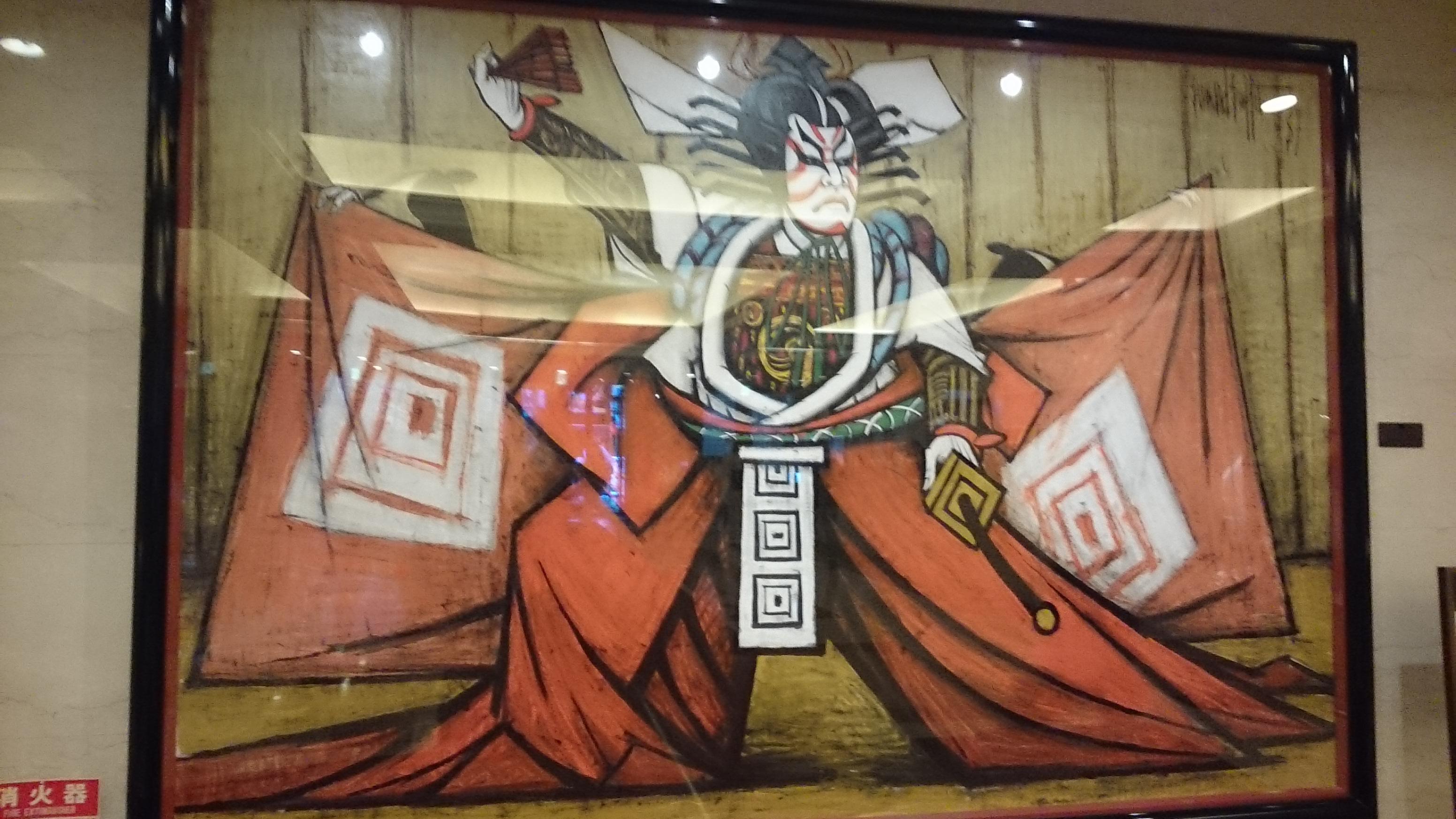 正面の飾り/歌舞伎の衣装