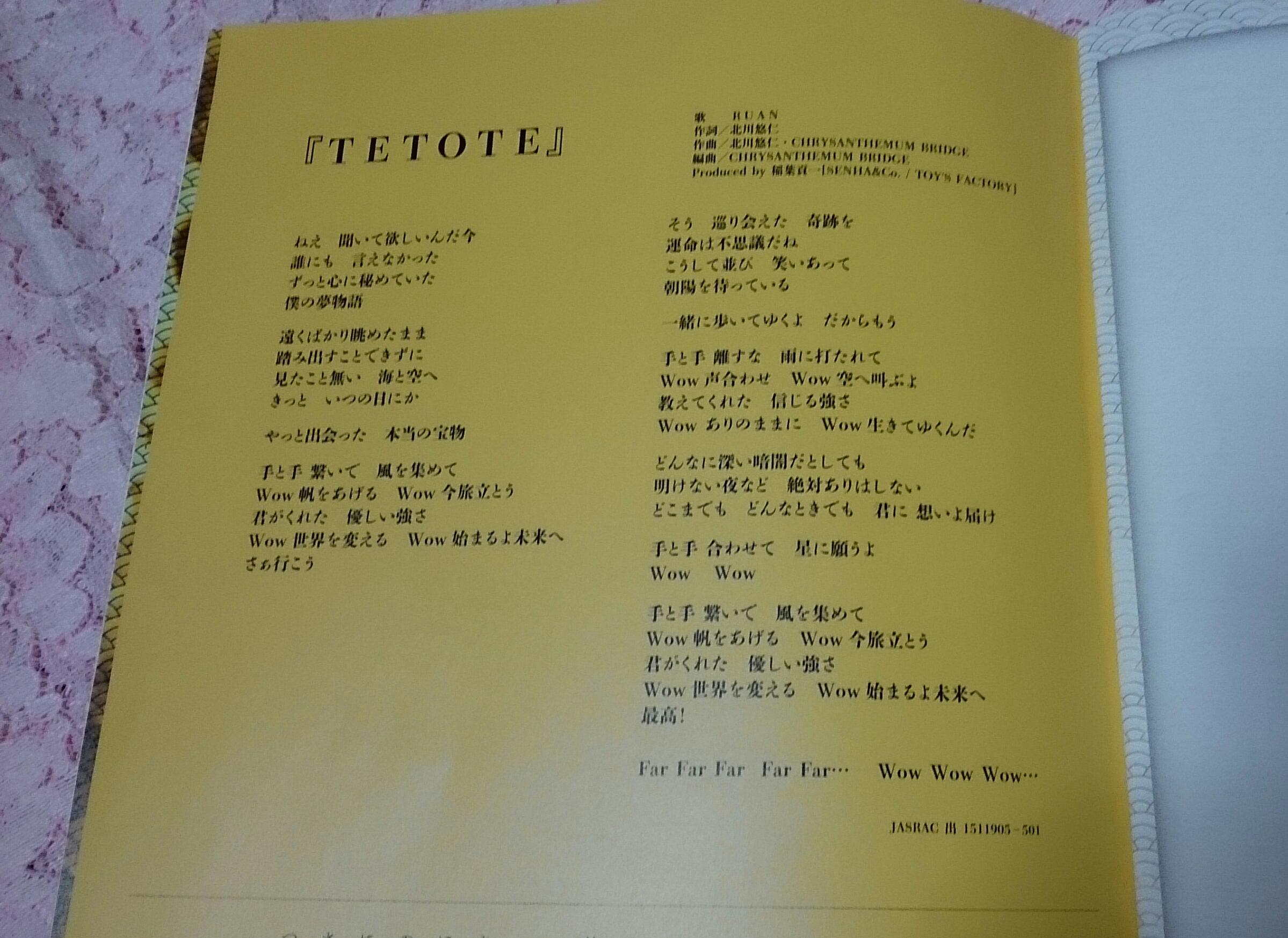 TET0TE] 歌詞