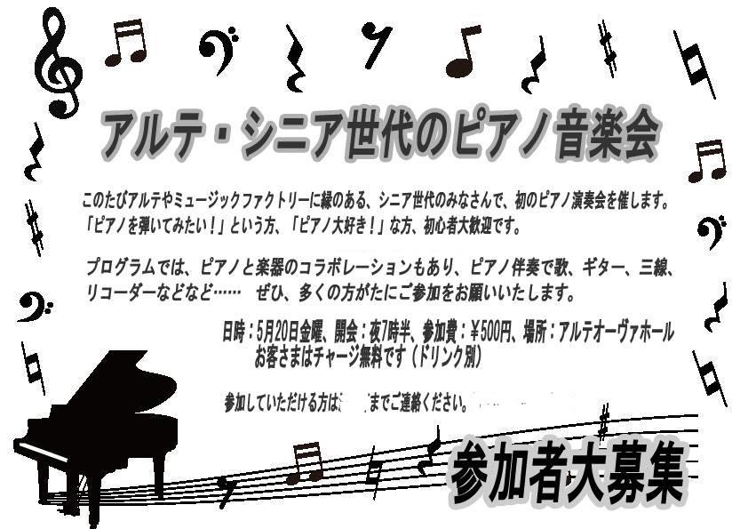 シニアピアノ演奏会フライヤー名前消し