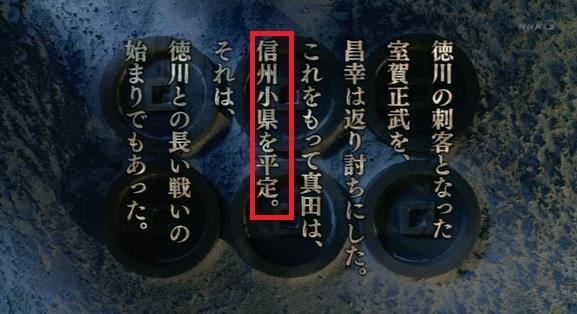 真田丸・第12回「人質」オープニング