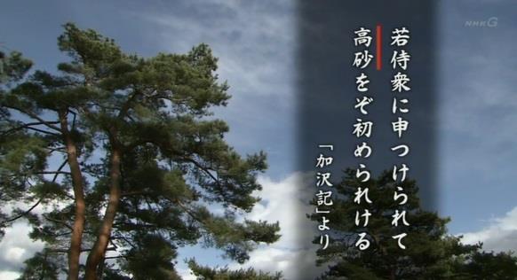 能・高砂 真田丸