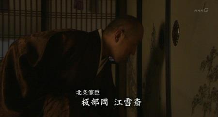 「ご隠居様、よし知らせでございます」板部岡江雪斎 真田丸