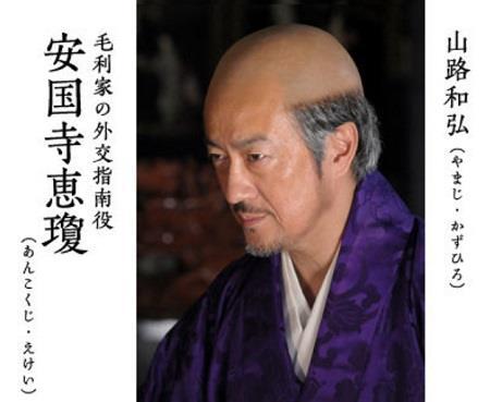 2014年大河ドラマ「軍師官兵衛」の安国寺恵瓊