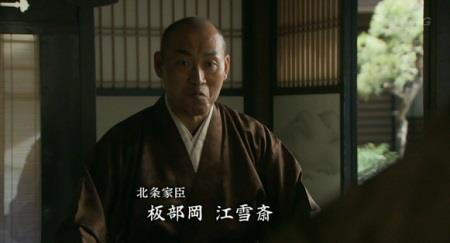 「この勢いをもってすれば、上杉はおろか、徳川も物の数ではございますまい」板部岡江雪斎 真田丸