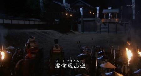 虚空蔵山城(こくぞうさんじょう)での戦芝居 真田丸