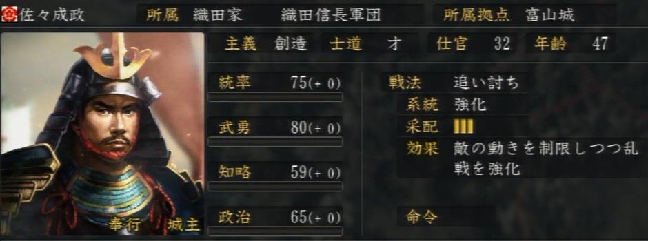 佐々成政 信長の野望