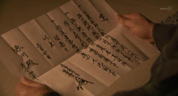 「どこにも書かれておらぬは・・・」徳川家康 真田丸