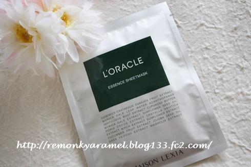 オラクル化粧品トライアル_2