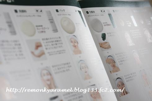 オラクル化粧品トライアル_4
