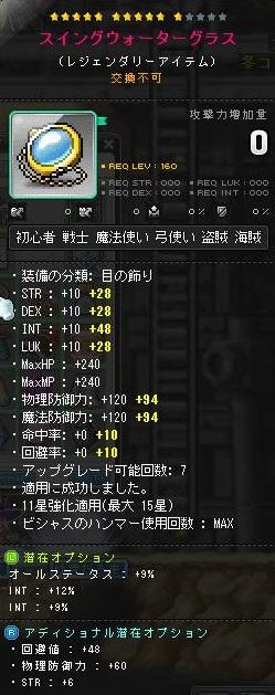 Maple160220_214230.jpg