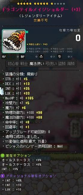 Maple160311_042513.jpg