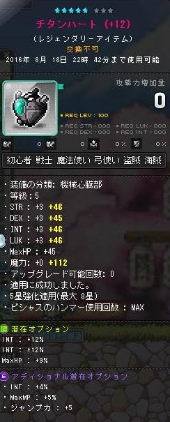 Maple160311_042530.jpg