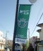 松本山雅02