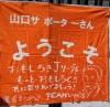 松本山雅03