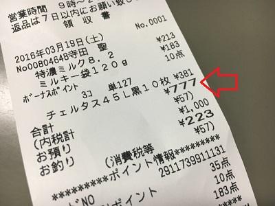 レシート3202016