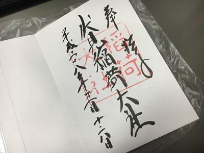 伏見稲荷20163171
