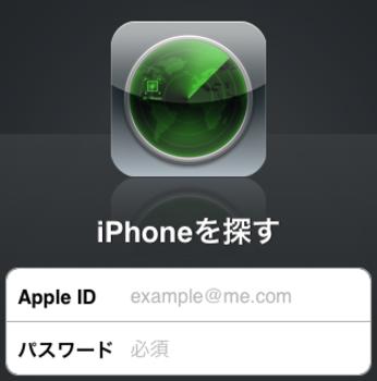 アイフォン探す325