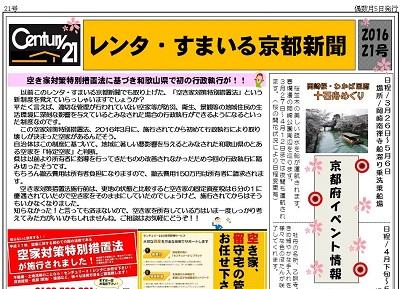 レンタ新聞21号201643