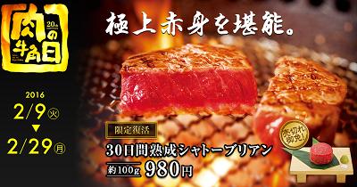 gyuukaku2292016.png