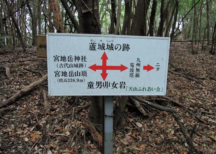 2015,12,26砥上岳,宮地岳-33