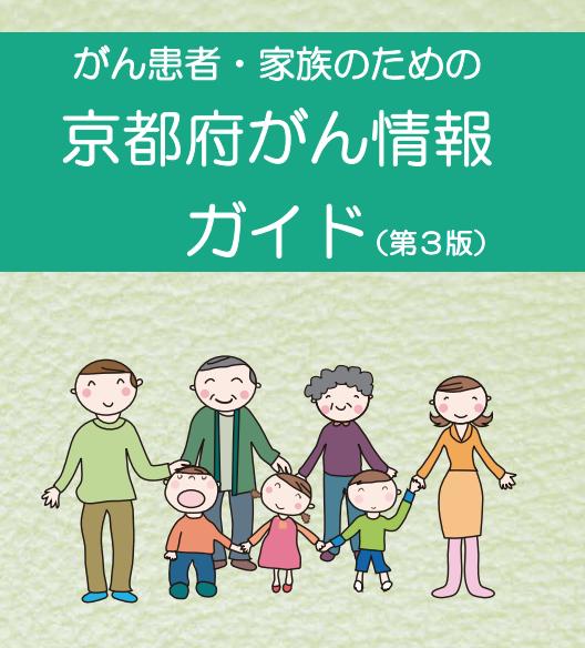 京都府がん情報ガイド