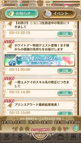 イベント?