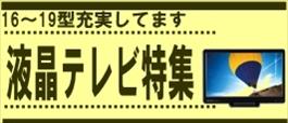 """液晶テレビ特集"""""""