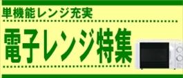 """電子レンジ特集"""""""