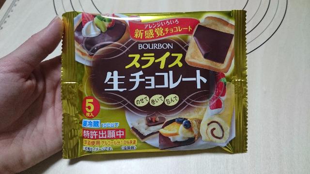 スライス生チョコゲット!