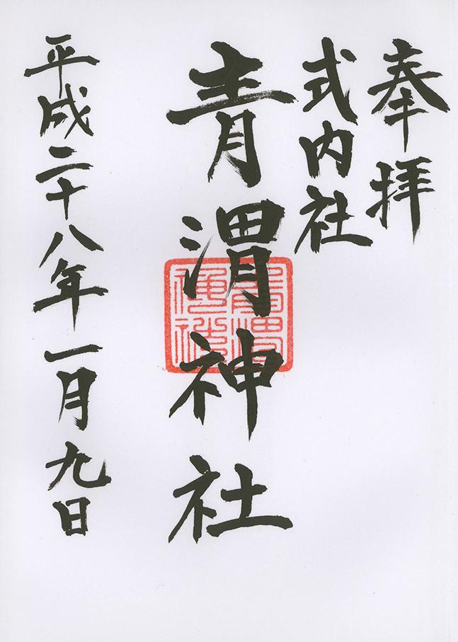 H28010901惣岳山青渭神社