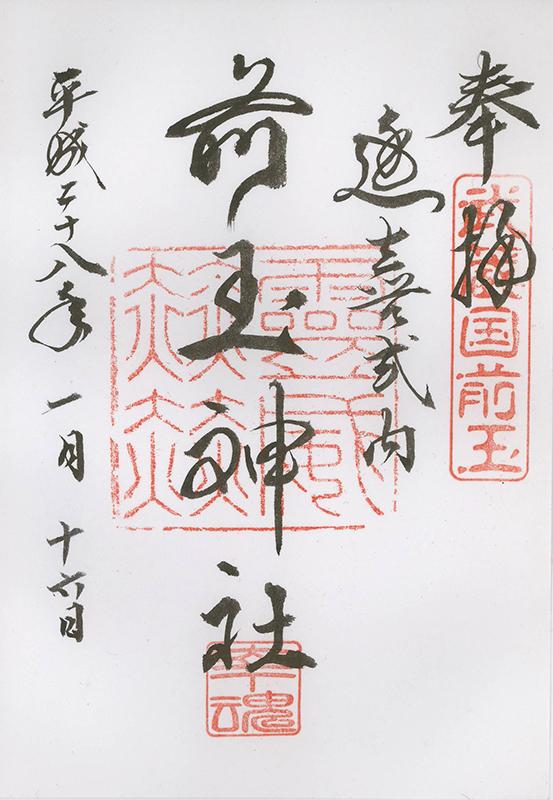 H28011601前玉神社