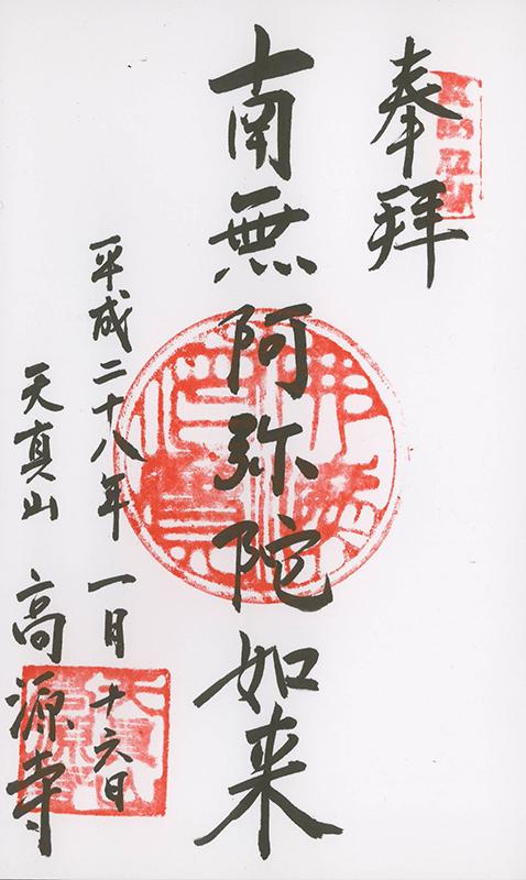 H28011601高源寺