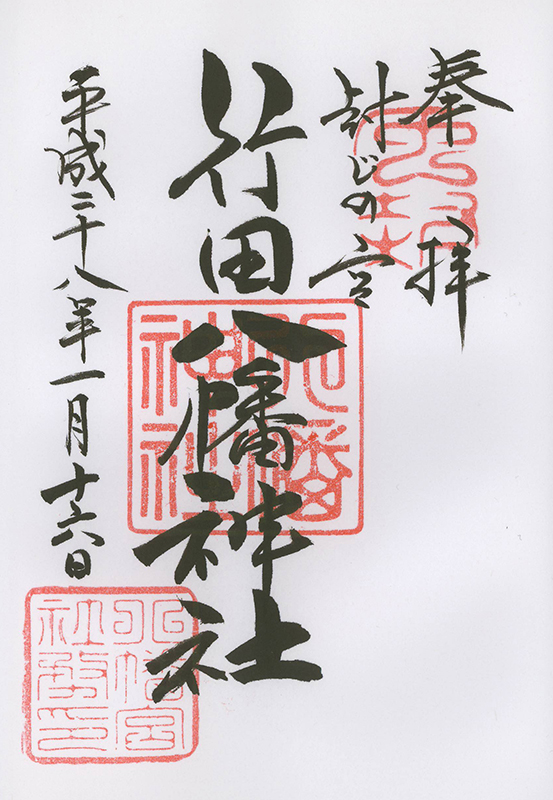 H28011602行田八幡神社