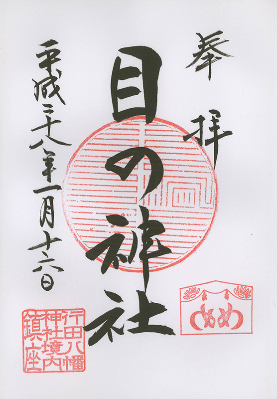 H28011603行田八幡神社目の神社