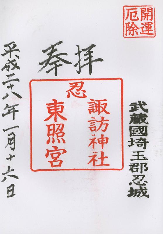 H28011604忍東照宮