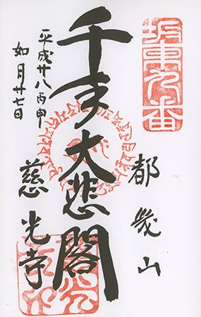 H28022701都幾山慈光寺