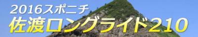 sado_2016_13.jpg