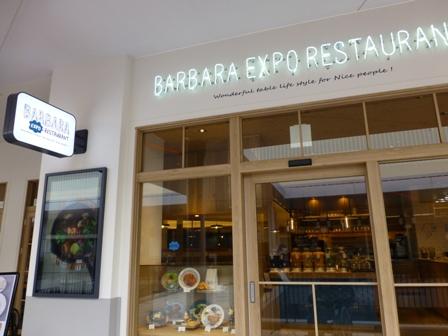 バルバラエキスポレストラン1
