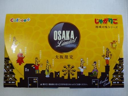 地域の味シリーズ大阪限定6