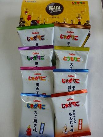 地域の味シリーズ大阪限定9